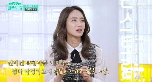 """`엄마` 박정아의 삶…""""연예인 박정아 내려놓는다"""""""
