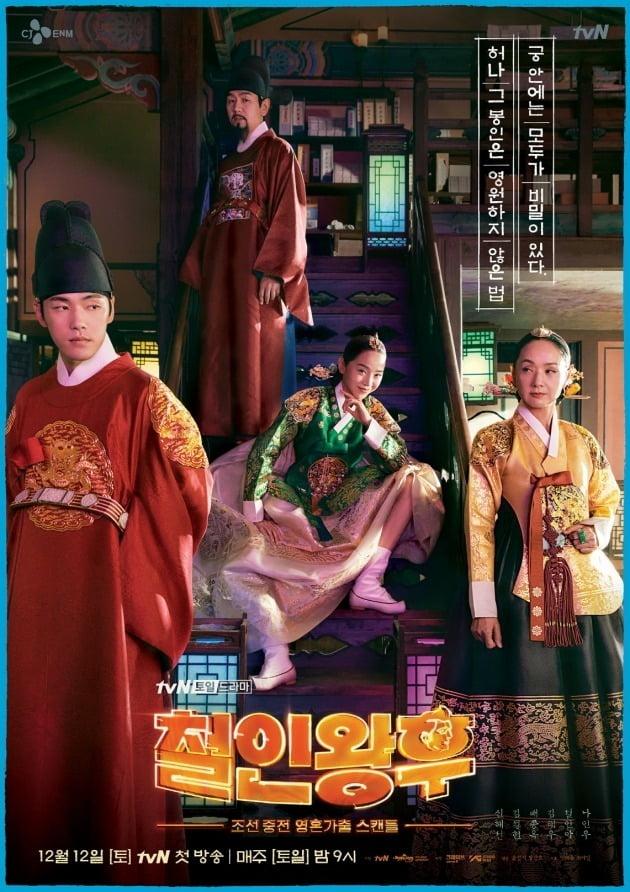 '철인왕후' 포스터 /사진=tvN 제공