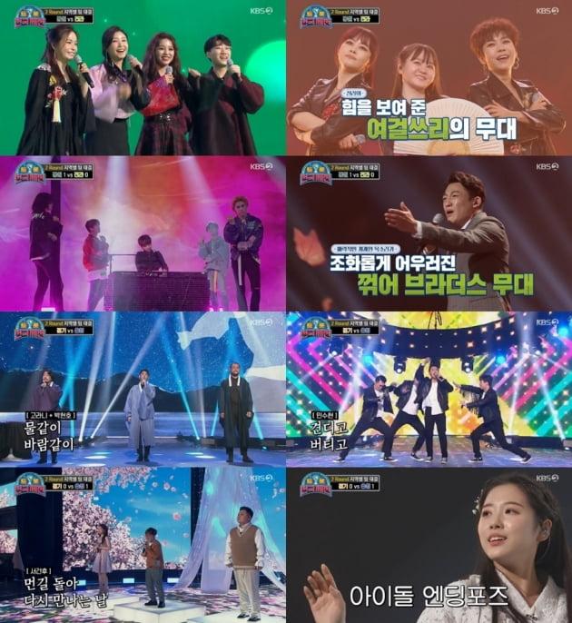 '트롯전국체전' /사진=KBS2 방송화면 캡처