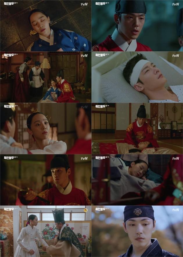 '철인왕후' /사진=tvN 방송화면 캡처