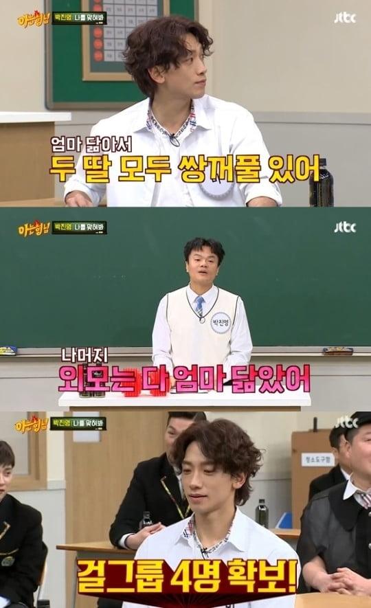 '아는형님' 박진영X비 /사진=JTBC 방송화면 캡처