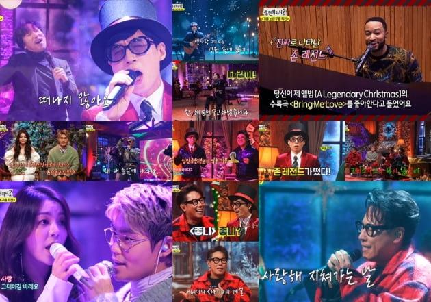 MBC '놀면 뭐하니' /사진=방송화면 캡처