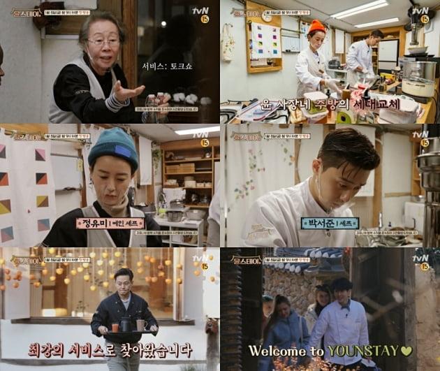 '윤스테이' 윤여정, 이서진, 정유미, 박서준, 최우식 /사진=tvN 제공