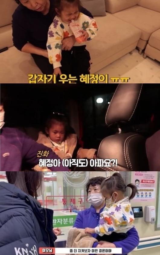 함소원, 진화가 올렸던 딸 혜정 양 응급실 영상 /사진=유튜브