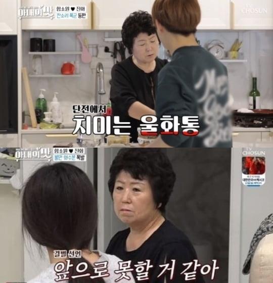 사진=TV조선 '아내의 맛' 방송화면 캡처