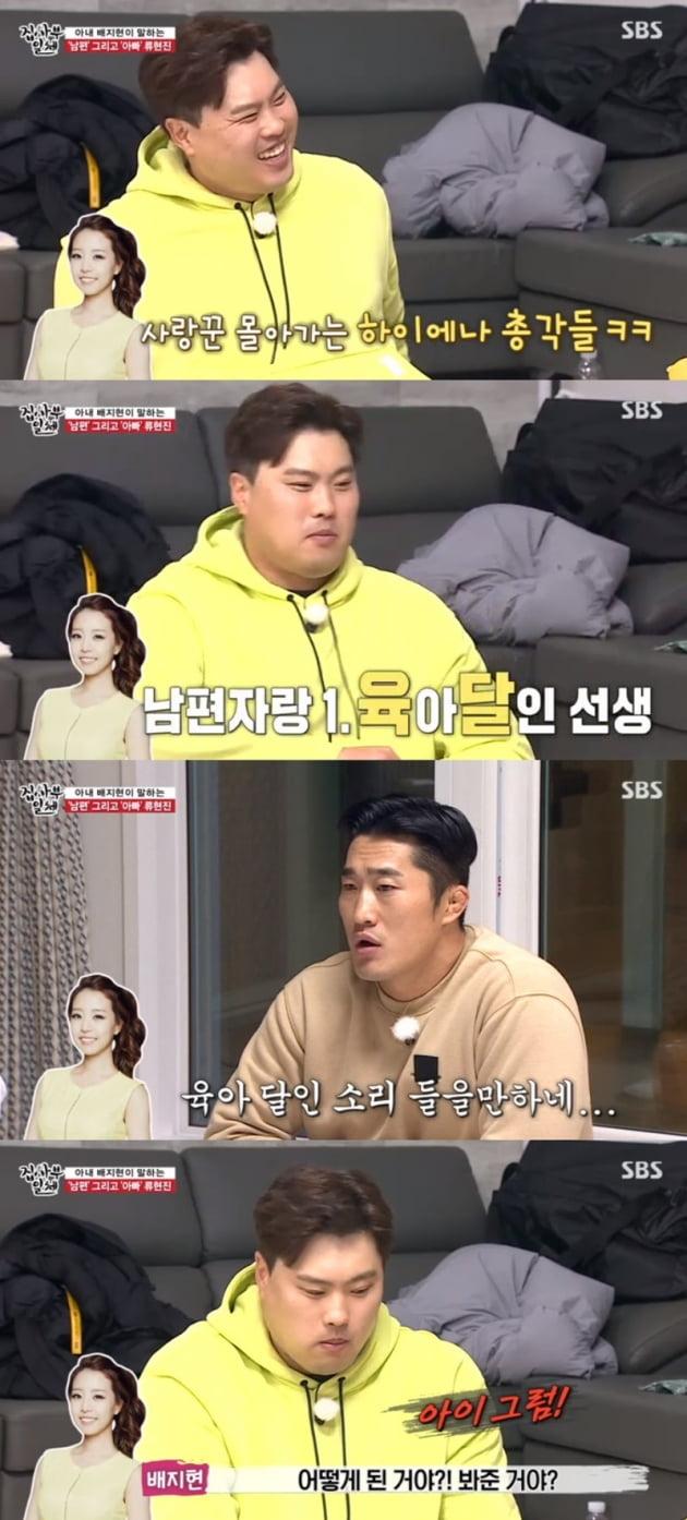 집사부일체 류현진 ♥배지현 전화연결 남편 육아의 달인 | 한경닷컴