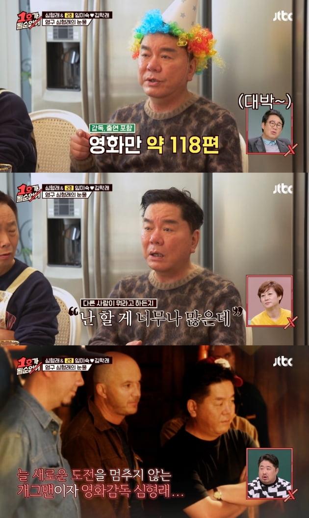 '1호가 될 순 없어' 출연한 심형래/ 사진=JTBC 캡처