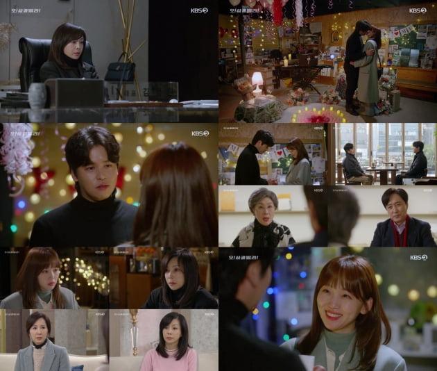 '오!삼광빌라!' 32회/ 사진=KBS2 제공
