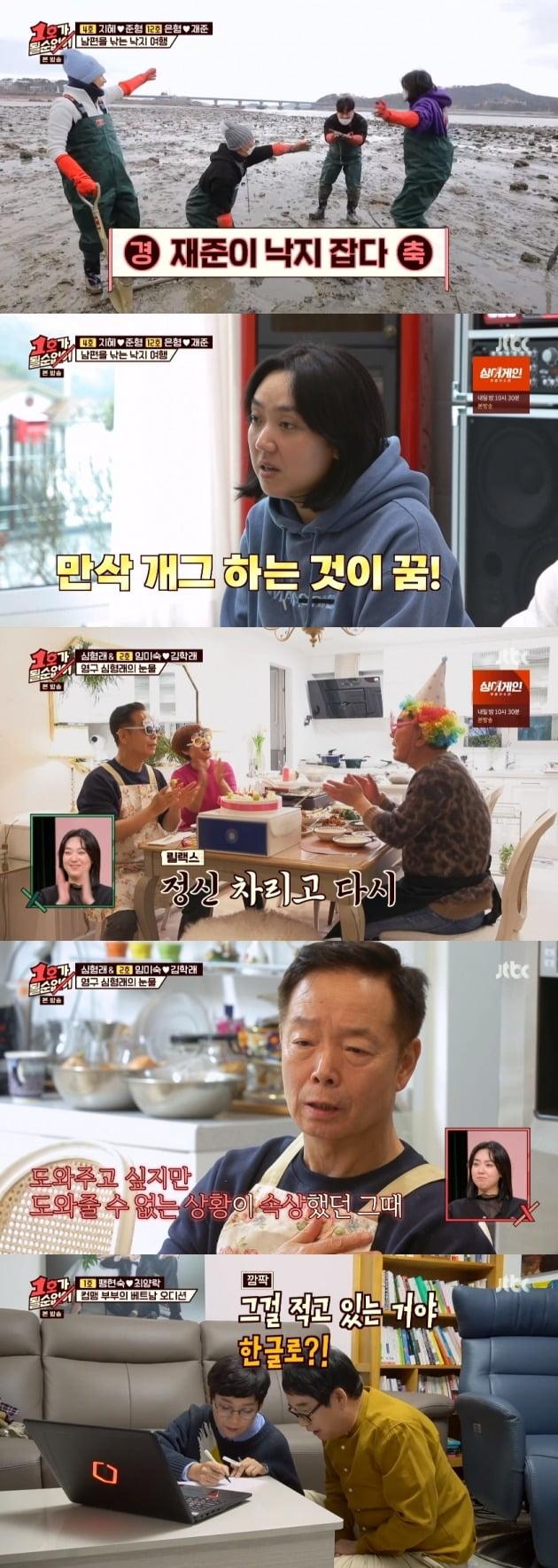 사진=JTBC '1호가' 방송 화면.