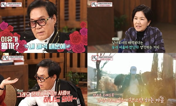 '강호동의 밥심' 조영남 편/ 사진=SBS플러스 제공