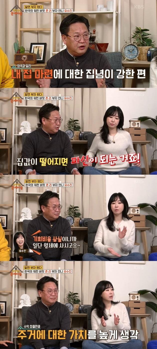 '옥탑방의 문제아들'에 출연한 존리, 유수진 /사진=KBS2 캡쳐