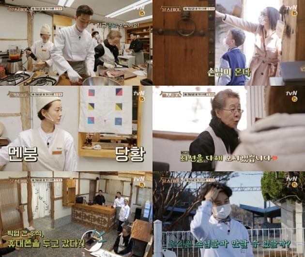 '윤스테이' 1회 예고/ 사진=tvN 제공