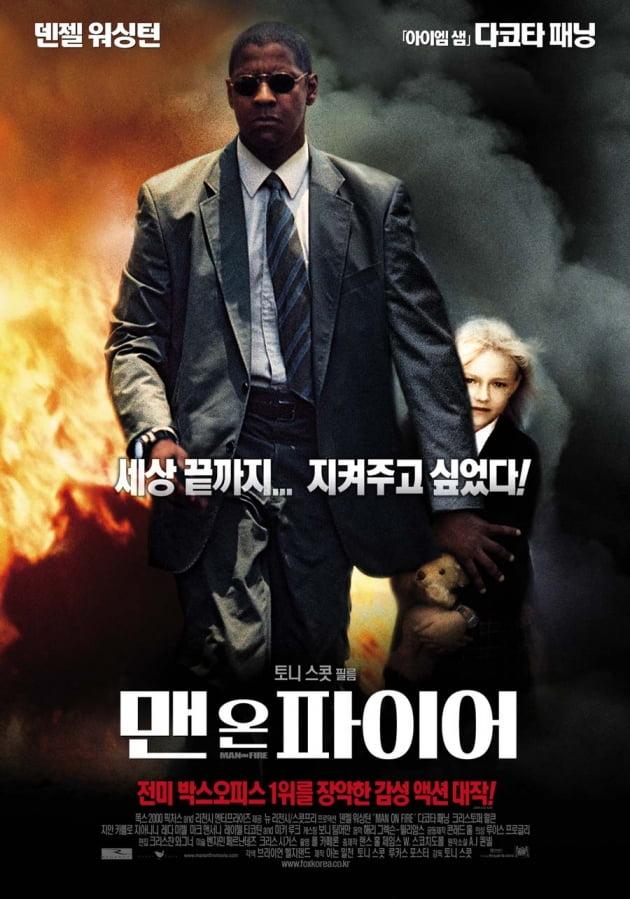 영화 '맨 온 파이어' 포스터./