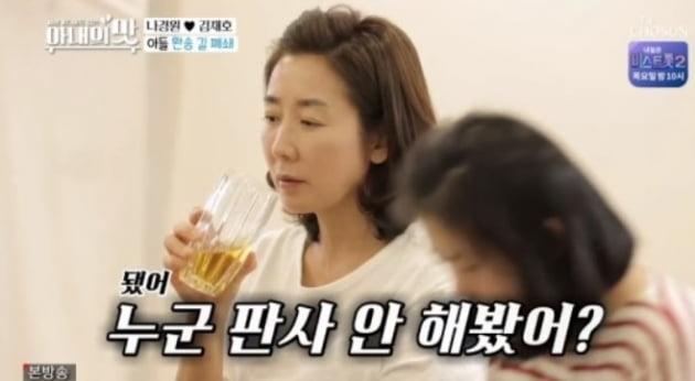 '아내의 맛' 나경원, 다운증후군 딸과 식탁서 일상대화 '최고 1분'