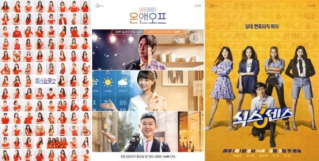 '미스트롯2'(왼쪽부터), '온앤오프', '식스센스'/ 사진=TV조선, tvN 제공