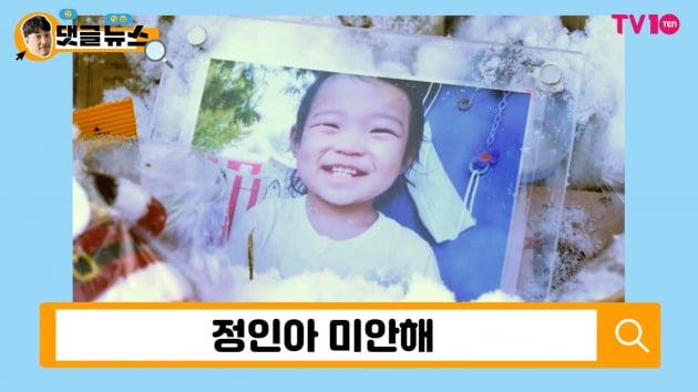 """'정인이 사건'에 들끓는 여론 """"우리가 바꿀게"""" [댓글 뉴스]"""