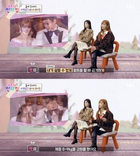에이핑크 보미/사진=SBS '나의 판타집' 영상 캡처