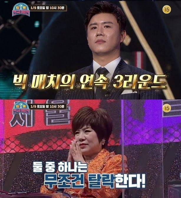 /사진=KBS2 '트롯 전국체전' 영상 캡처
