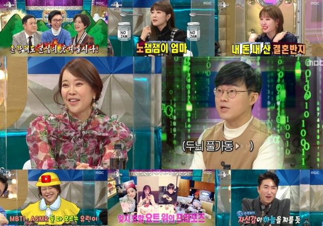 '라스' 702회/ 사진=MBC 제공