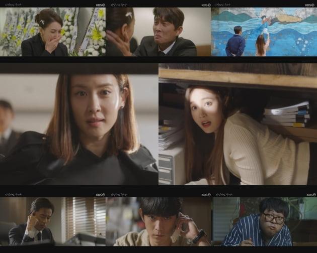 '바람피면 죽는다' 9회/ 사진=KBS2 제공