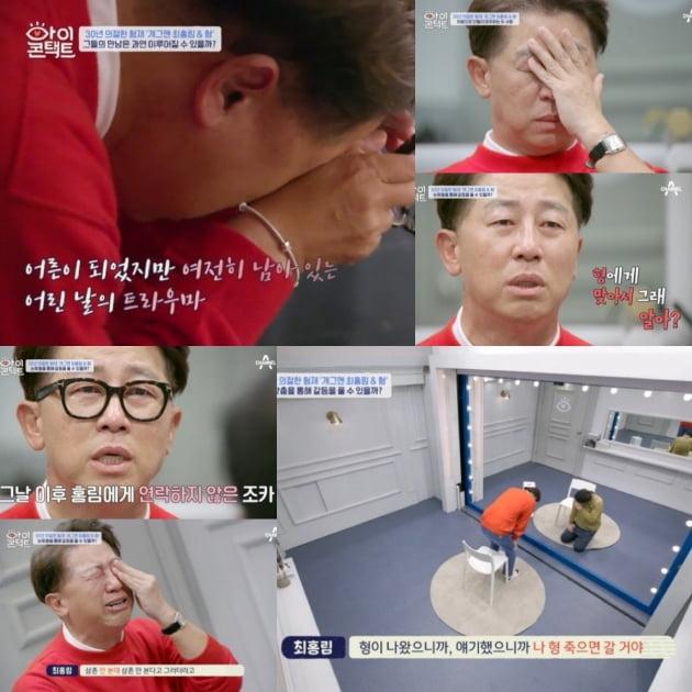 최홍림 /사진=채널A '아이콘택트'