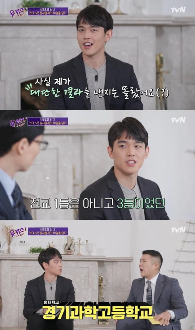 '유 퀴즈 온 더 블럭'에 출연한 '의대 6관왕' 신재문 씨/ 사진=tvN 캡처