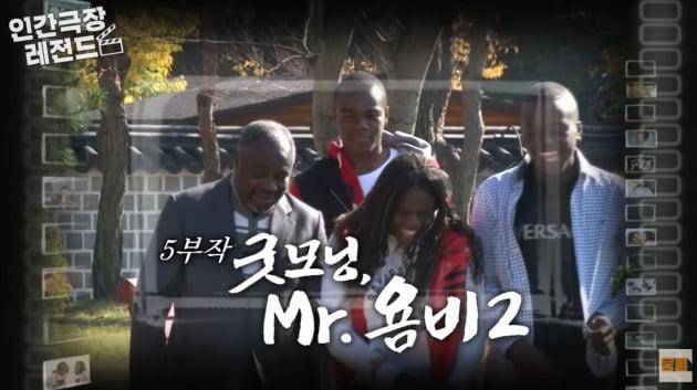 욤비 가족/사진=KBS '인간극장' 유튜브 영상 캡처
