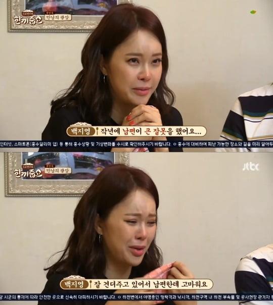 /사진=JTBC '한끼줍쇼' 영상 캡처