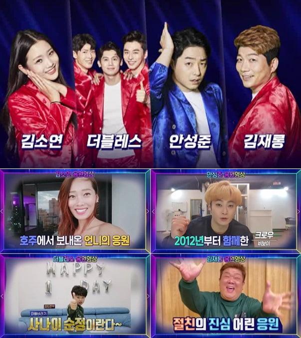 '트로트의 민족' TOP4./  사진제공=MBC