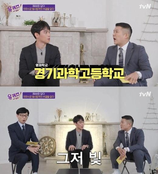 '유 퀴즈 온 더 블럭' 의대 진학한 과학고 출신 학생 섭외해 '논란' /사진=tvN 방송화면 캡처