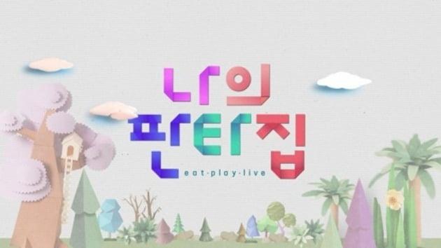 '나의 판타집' 로고./사진제공=SBS
