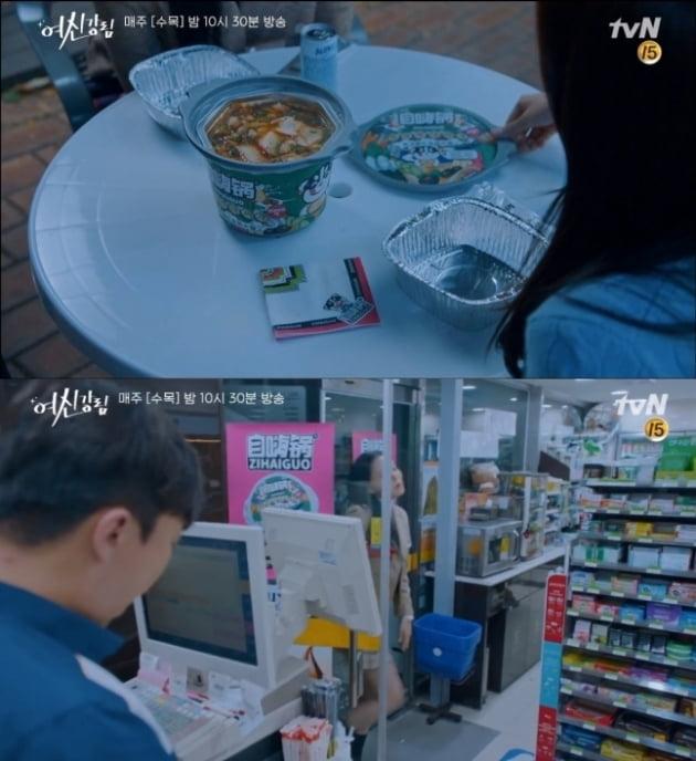 '여신강림' 과도한 중국 제품 PPL 논란 /사진=tvN 방송화면 캡처