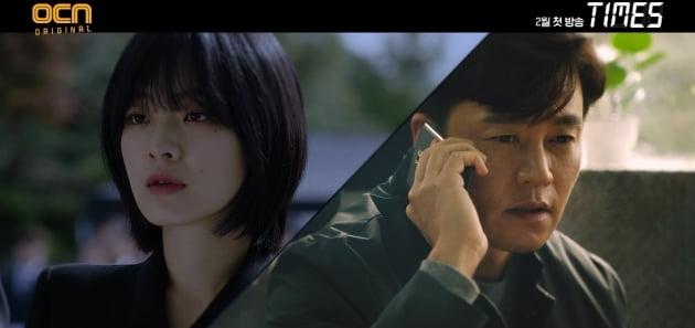 /사진=OCN 주말드라마 '타임즈' 티저 영상 캡처