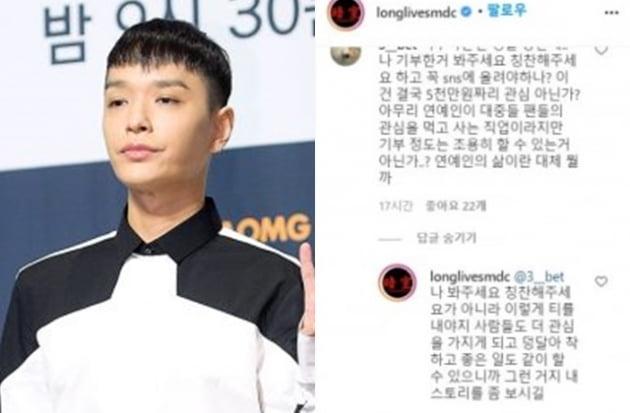 쌈디 기부 인증 비난에 '일침' /사진=인스타그램, 텐아시아DB