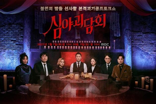 '심야괴담회' 포스터./사진제공=MBC
