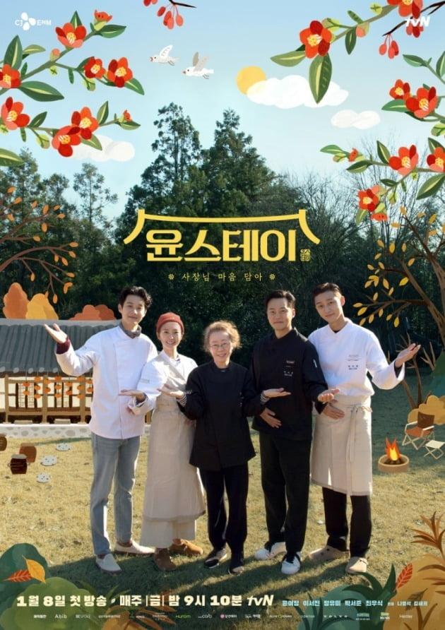 '윤스테이' 포스터 / 사진제공=tvN