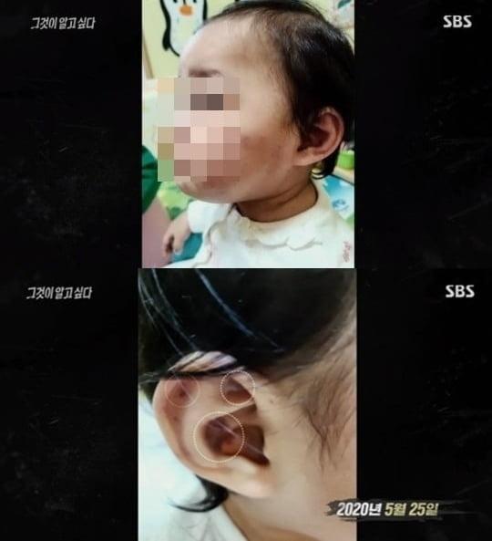 사진= SBS '그것이 알고싶다' 방송 화면.