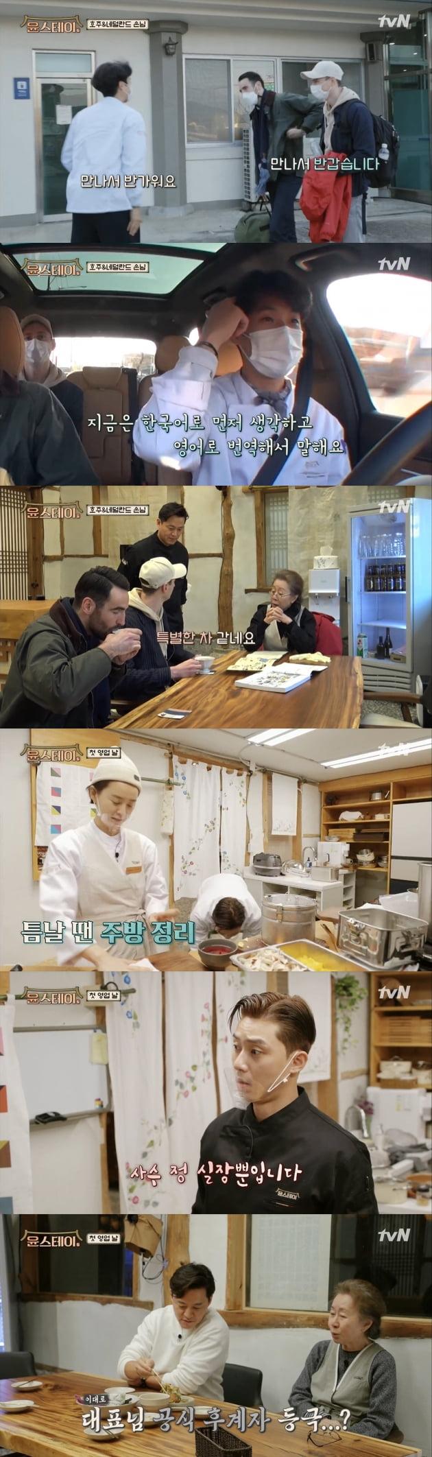 '윤스테이'가 영업을 시작했다. / 사진=tvN 방송 캡처