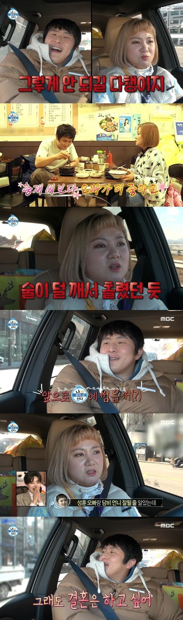 사진=MBC '나 혼자 산다' 방송 캡처