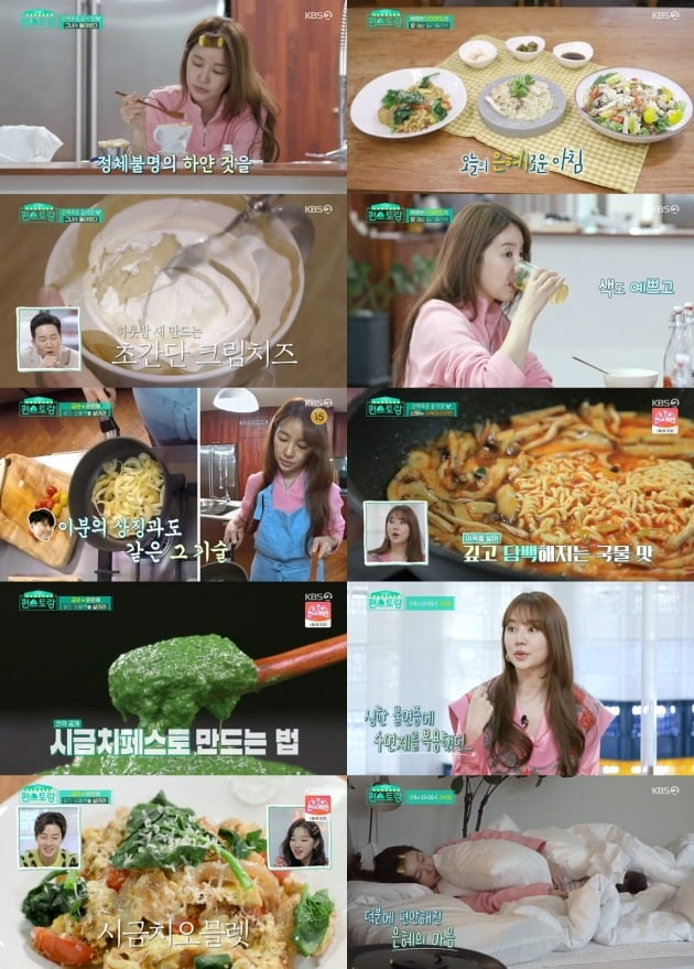 윤은혜가 과거 불면증을 앓았다고 고백했다. / 사진=KBS 2TV '신상출시 편스토랑' 방송 캡처