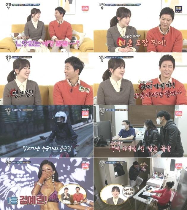 사진=KBS '살림남2' 방송 화면.