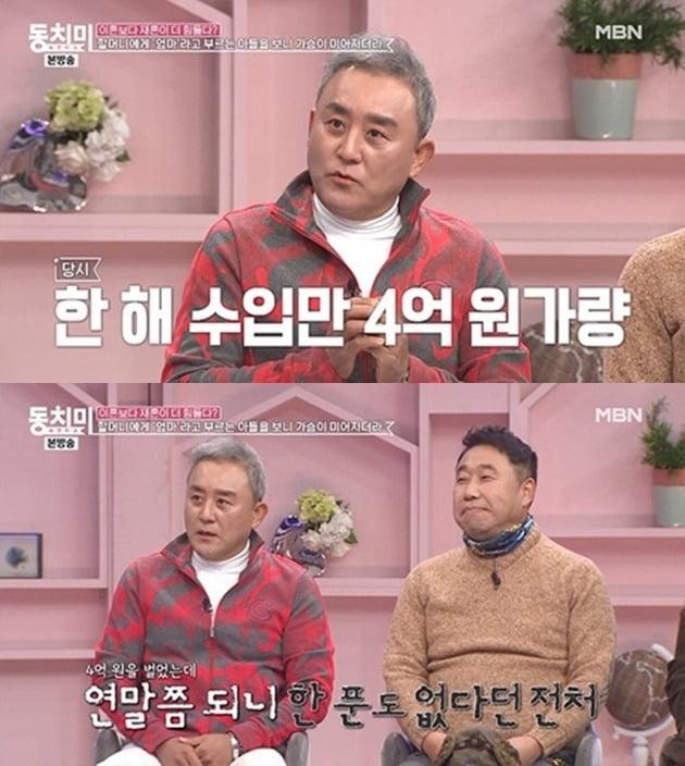 사진=MBN '동치미' 방송 화면.