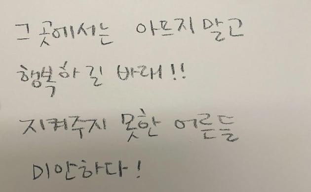 "[TEN 이슈] '이병헌♥' 이민정 ""정인아 미안해""→폭설 위로…최우수 女배우의 품격"