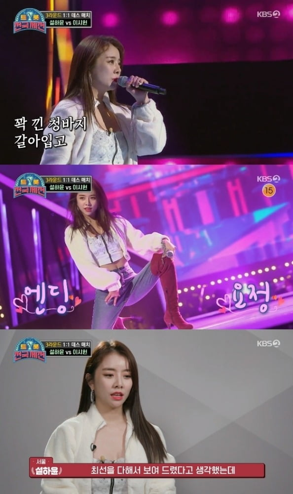 사진=KBS '트롯 전국체전' 방송 화면.