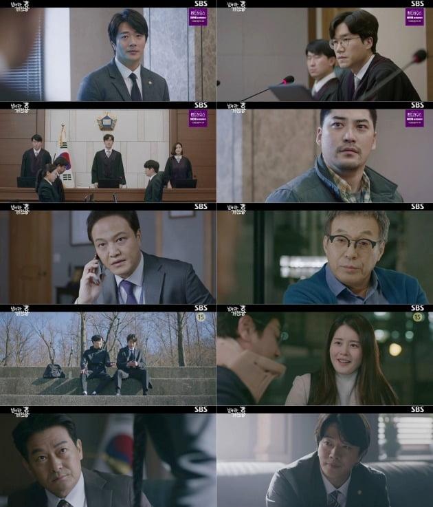 사진=SBS '날아라 개천용' 방송 화면.