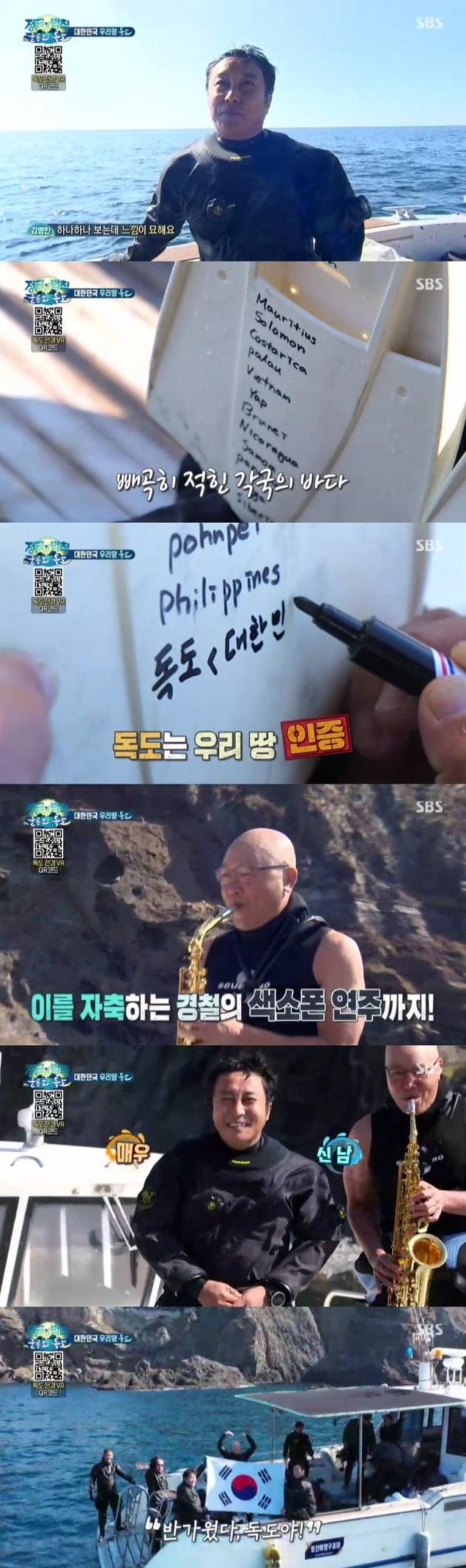 '정글의 법칙' / 사진 = SBS 영상 캡처