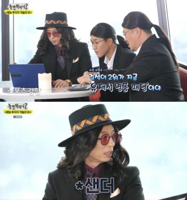 사진= MBC '놀면 뭐하니' 방송 화면.