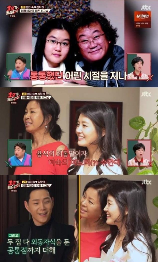 사진=JTBC '1호가 될 순 없어' 방송 화면.