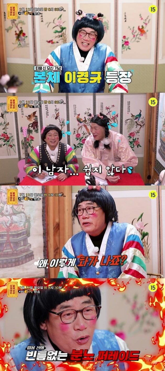'물어보살' 예고./사진제공=KBS Joy
