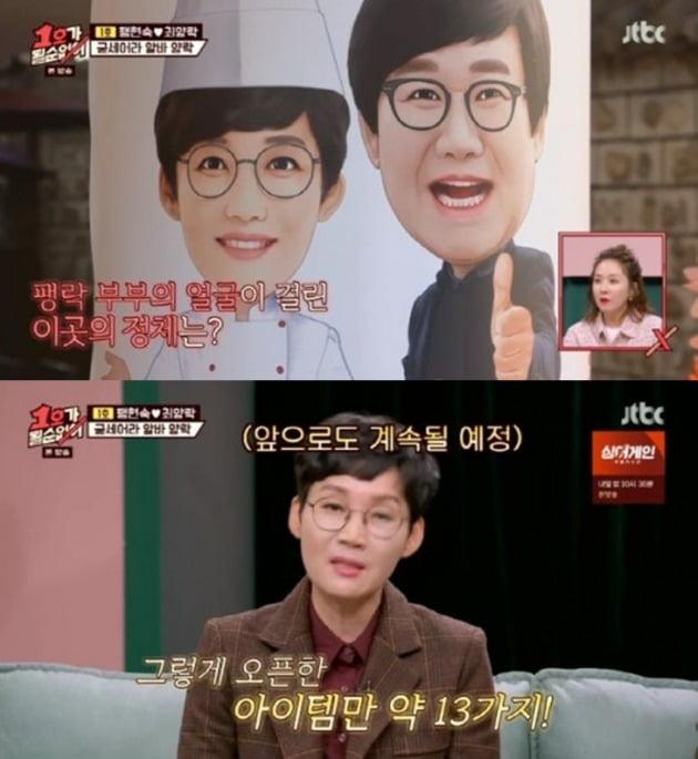 사진= JTBC '1호가' 방송 화면.